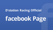 D'station Racing Official facebook Page